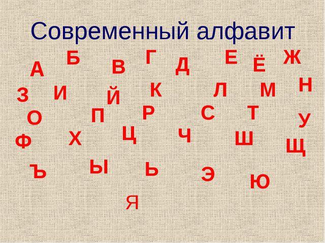 Современный алфавит А Б В Г Д Ё Е Ж З И Й К Л М Н О П Р С Т У Ф Х Ц Ч Ш Щ Ъ Ы...