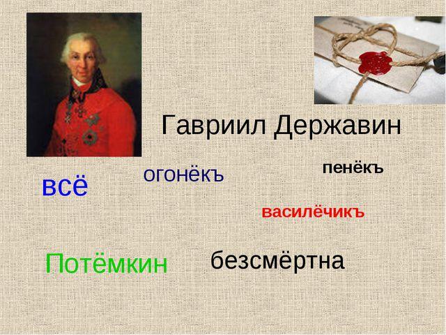 Гавриил Державин всё огонёкъ пенёкъ безсмёртна василёчикъ Потёмкин
