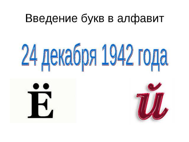Введение букв в алфавит
