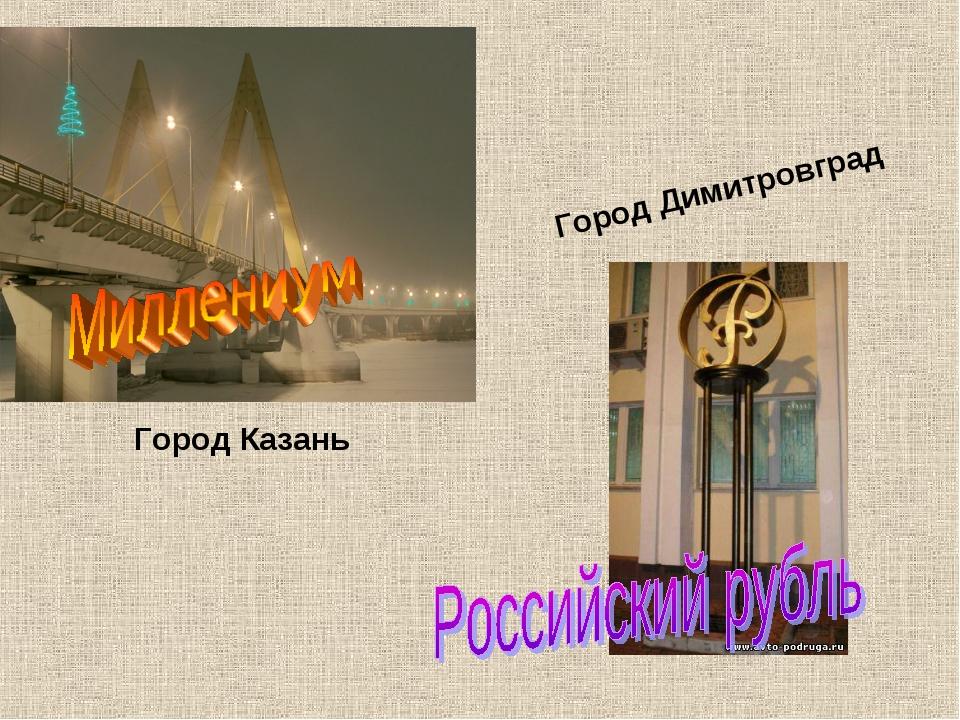 Город Казань Город Димитровград
