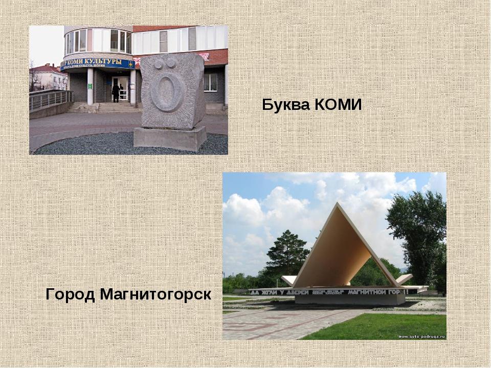 Город Магнитогорск Буква КОМИ