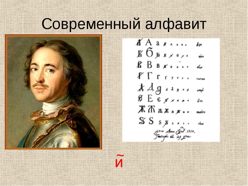 Современный алфавит и ~