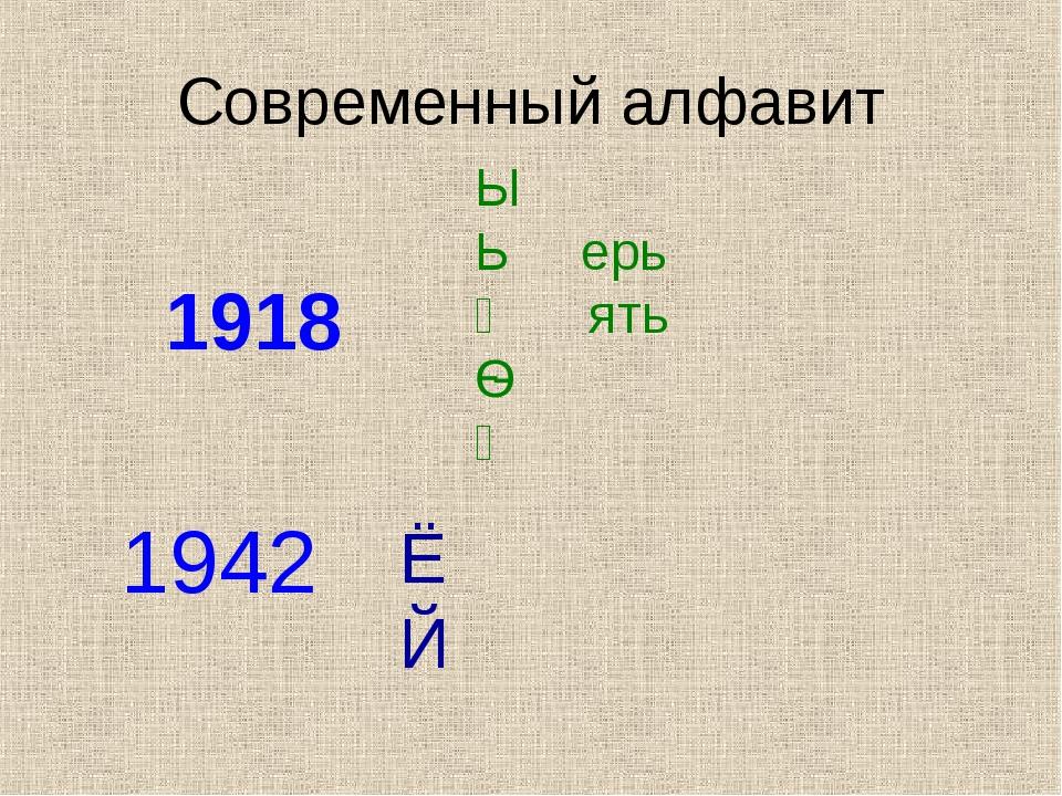 Современный алфавит  1918 1942 Ы еры́ Ь ерь Ѣ ять Ѳ ѳита́ Ѵ и́жица...