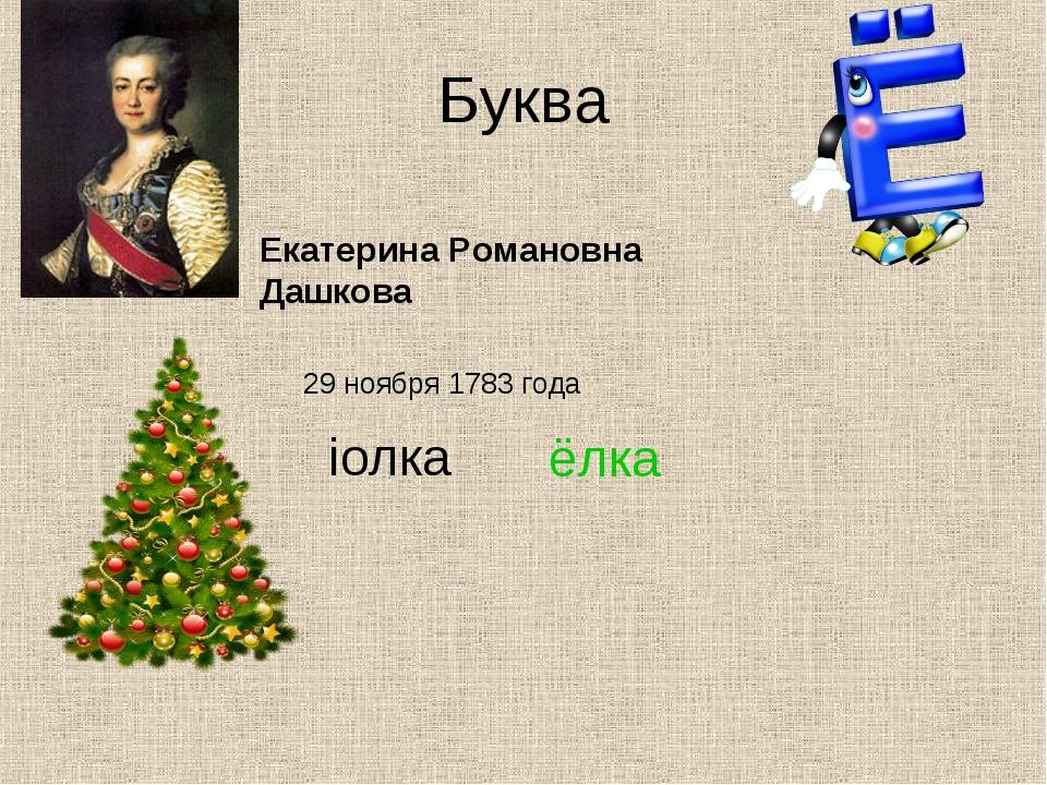 Буква 29 ноября 1783 года Екатерина Романовна Дашкова ioлка ёлка