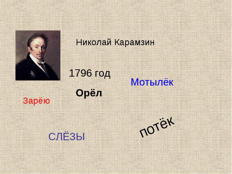 Николай Карамзин 1796 год Зарёю Орёл Мотылёк СЛЁЗЫ потёк