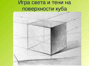 Игра света и тени на поверхности куба