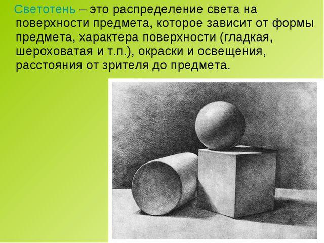 Светотень – это распределение света на поверхности предмета, которое зависит...