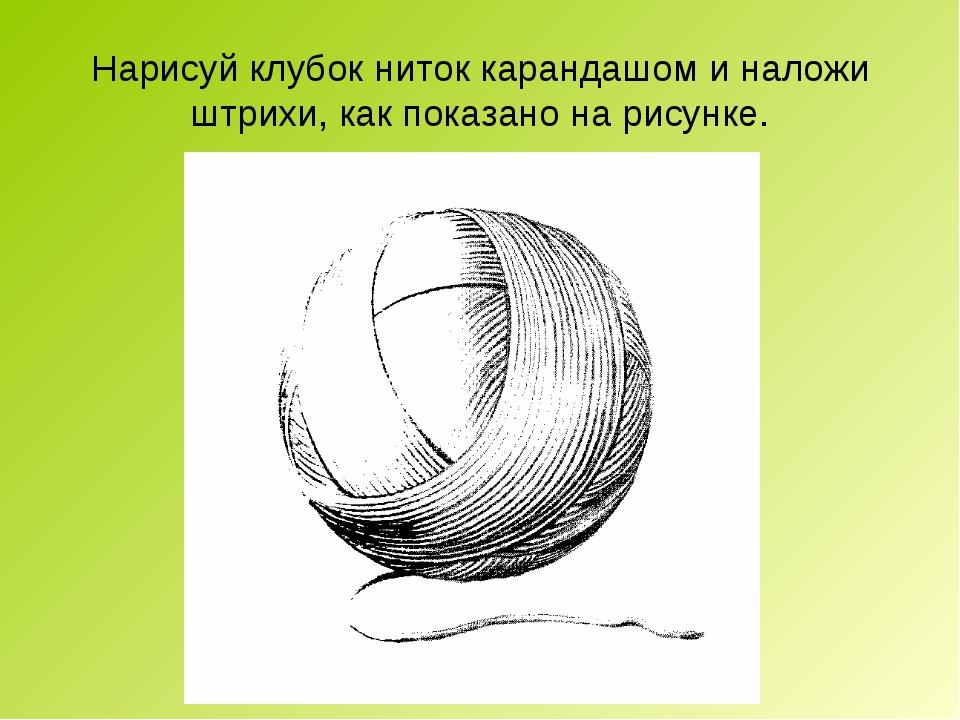 Нарисуй клубок ниток карандашом и наложи штрихи, как показано на рисунке.