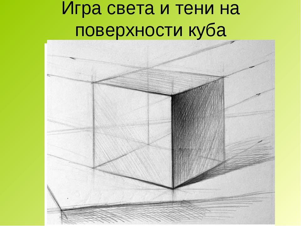 куб с тенью рисунок для начинающих