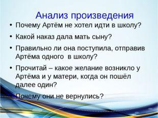 Анализ произведения Почему Артём не хотел идти в школу? Какой наказ дала мать