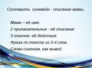Составить синквейн - описание мамы. Мама – её имя. 2 прилагательных - её опис