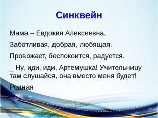 Синквейн Мама – Евдокия Алексеевна. Заботливая, добрая, любящая. Провожает, б