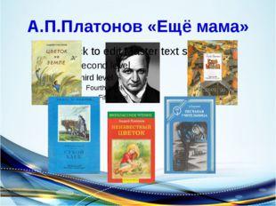 А.П.Платонов «Ещё мама»