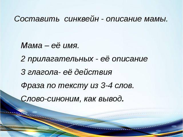 Составить синквейн - описание мамы. Мама – её имя. 2 прилагательных - её опис...