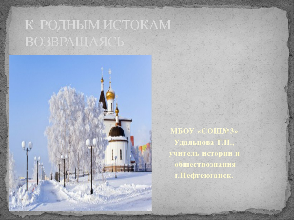 МБОУ «СОШ№3» Удальцова Т.Н., учитель истории и обществознания г.Нефтеюганск....