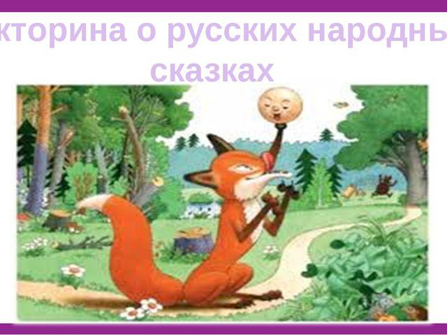 Викторина о русских народных сказках