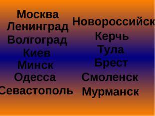 Ленинград Москва Волгоград Киев Минск Одесса Севастополь Новороссийск Керчь Б
