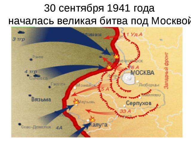 30 сентября 1941 года началась великая битва под Москвой