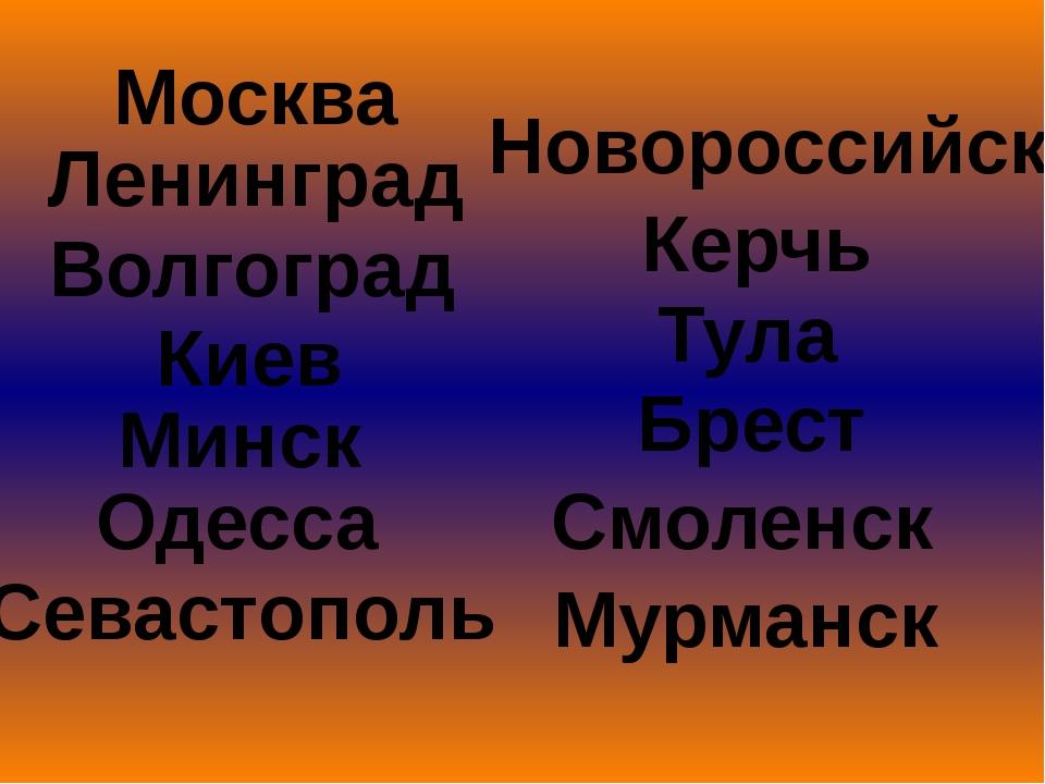 Ленинград Москва Волгоград Киев Минск Одесса Севастополь Новороссийск Керчь Б...