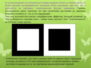 Если рассматривать на большом расстоянии квадраты белого и чёрного цвета, то