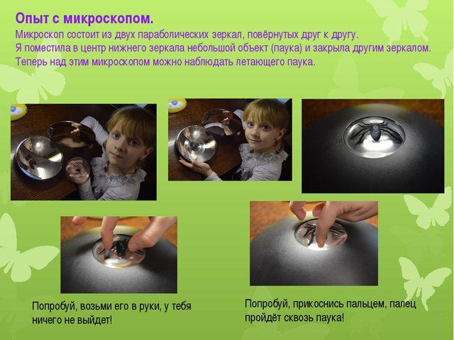 Опыт с микроскопом. Микроскоп состоит из двух параболических зеркал, повёрнут...