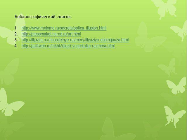 Библиографический список. http://www.molomo.ru/secrets/optica_illusion.html h...