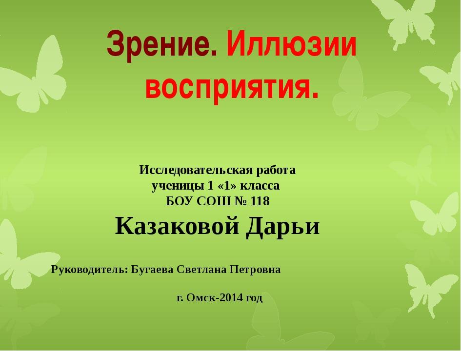 Исследовательская работа ученицы 1 «1» класса БОУ СОШ № 118 Казаковой Дарьи Р...