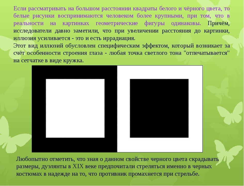 Если рассматривать на большом расстоянии квадраты белого и чёрного цвета, то...