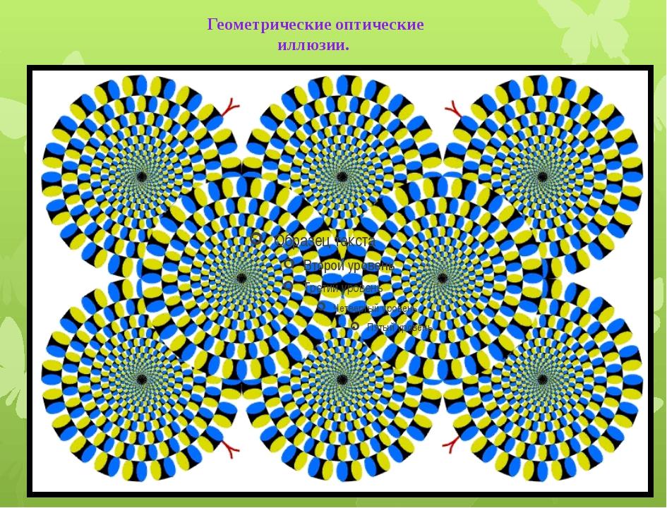 Геометрические оптические иллюзии.