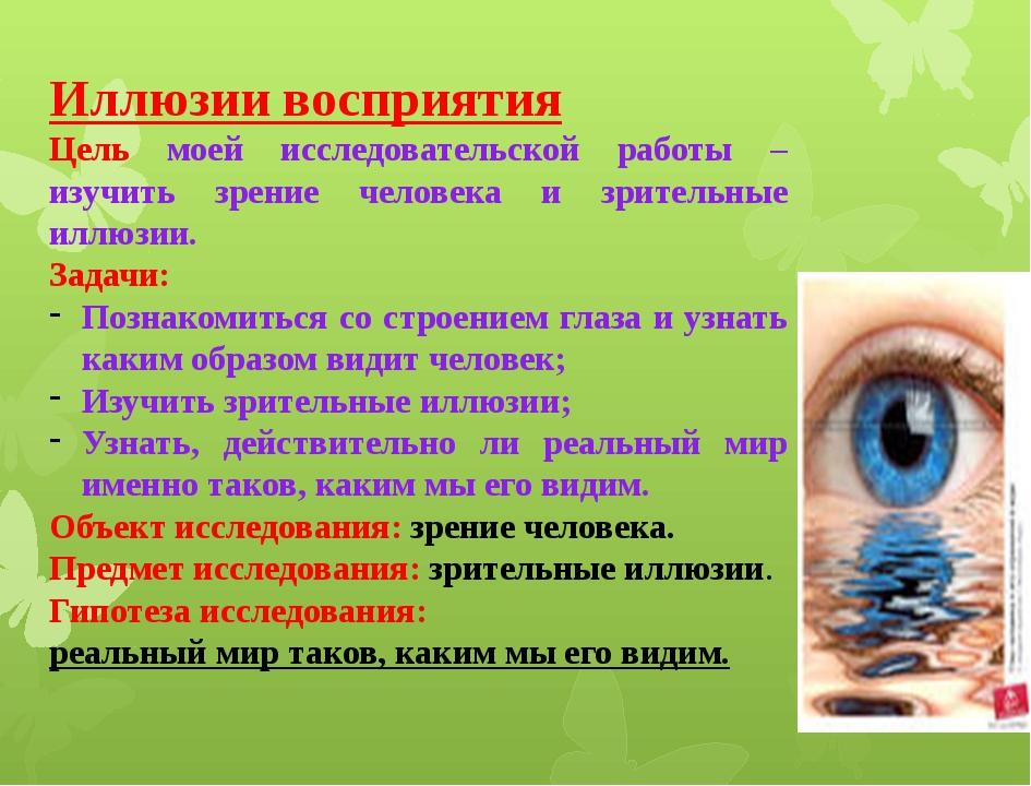 Иллюзии восприятия Цель моей исследовательской работы – изучить зрение челове...