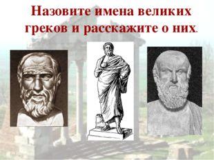 Назовите имена великих греков и расскажите о них.