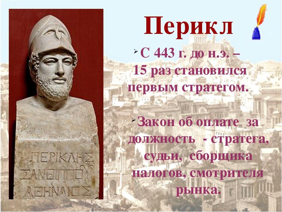 Перикл С 443 г. до н.э. – 15 раз становился первым стратегом. Закон об оплате...