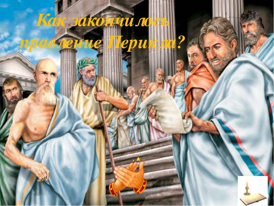 Как закончилось правление Перикла?