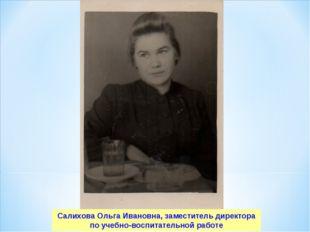 Салихова Ольга Ивановна, заместитель директора по учебно-воспитательной работе