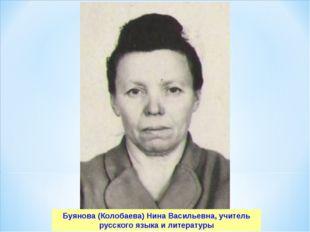 Буянова (Колобаева) Нина Васильевна, учитель русского языка и литературы