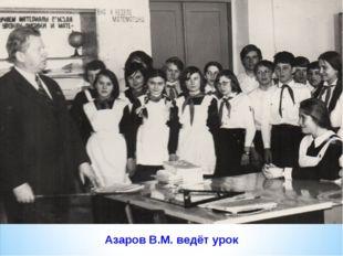 Азаров В.М. ведёт урок