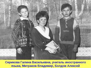 Серикова Галина Васильевна, учитель иностранного языка, Митраков Владимир, Бо