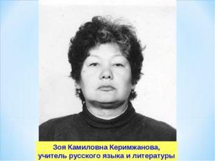 Зоя Камиловна Керимжанова, учитель русского языка и литературы
