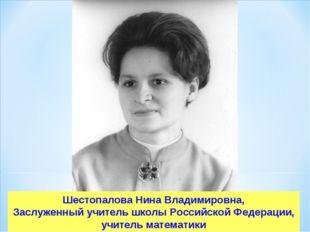 Шестопалова Нина Владимировна, Заслуженный учитель школы Российской Федерации