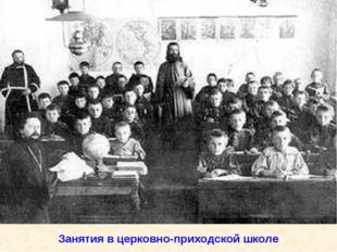 Занятия в церковно-приходской школе