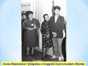 Анна Ивановна Губарева и Андрей Анатольевич Ивлев