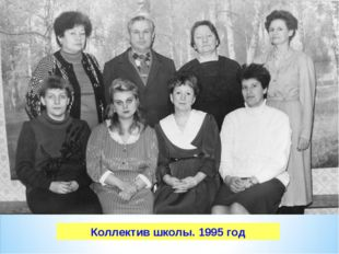 Коллектив школы. 1995 год