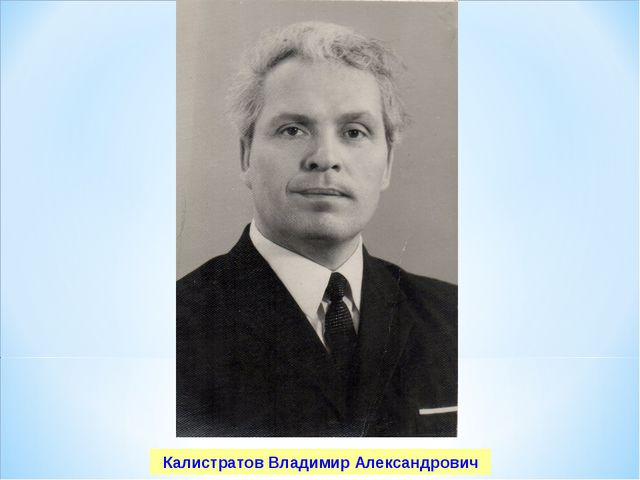 Калистратов Владимир Александрович