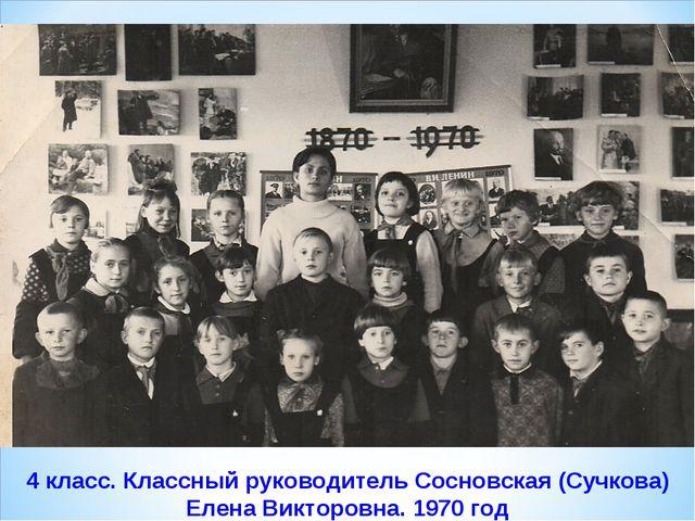 4 класс. Классный руководитель Сосновская (Сучкова) Елена Викторовна. 1970 год