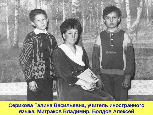 Серикова Галина Васильевна, учитель иностранного языка, Митраков Владимир, Бо...