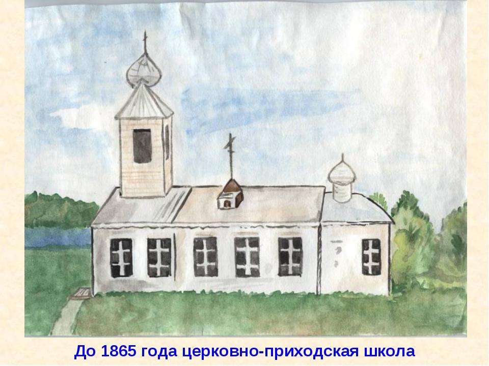 До 1865 года церковно-приходская школа