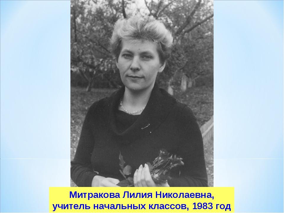 Митракова Лилия Николаевна, учитель начальных классов, 1983 год