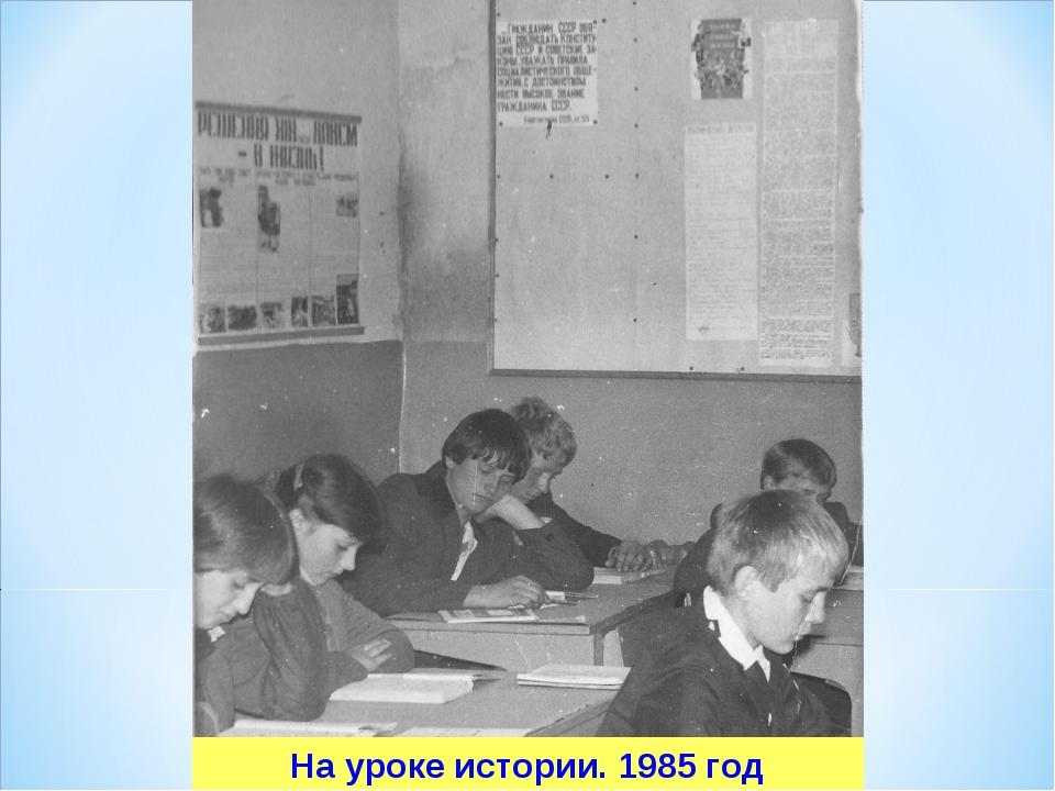 На уроке истории. 1985 год