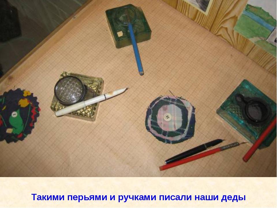 Такими перьями и ручками писали наши деды