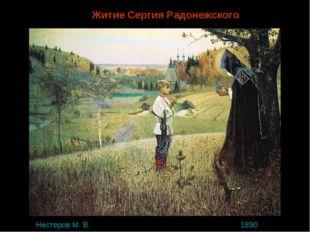 Житие Сергия Радонежского Нестеров М. В. «Святое видение отроку Варфоломею»,